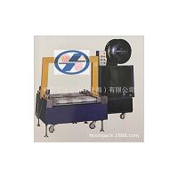 吉林;河南特歆设备卖XBD-102B型无人化 全自动打包机