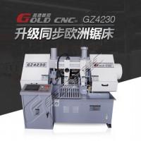 GZ4235带锯床品牌,全自动锯床教程,切割精度标准,价格
