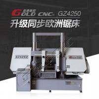 高德卧式带锯床,GZ4240液压全自动金属带锯床厂家直销