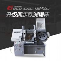 GB4228液压半自动锯床,钢管锯床,切管机