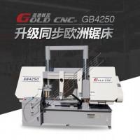 厂家直销带锯床 GB4240液压双油缸控制锯切进给 效率高