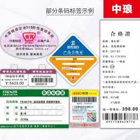 中琅标签批量制作工具