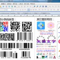 中琅专业二维码标签制作打印工具