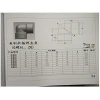 液压管配件图纸2