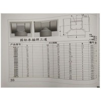 液压管配件图纸3