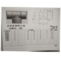 液压管配件图纸4