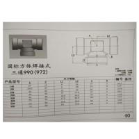 液压管配件图纸7