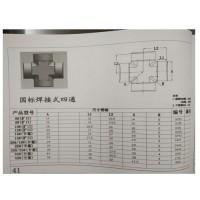 液压管配件图纸8