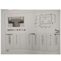 液压管配件图纸10