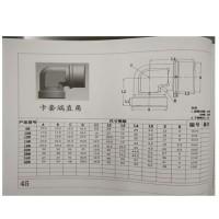 液压管配件图纸12