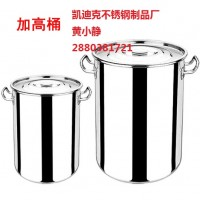 加高不锈钢汤桶2.5厚食品级无磁不锈钢高身多用桶