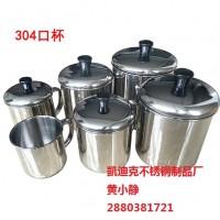 304不锈钢口杯 食品级无磁单层杯水杯办公杯