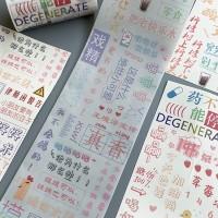 来图定制文字款心灵物语鸡汤系列手帐DIY素材和纸胶带
