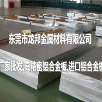 四川2024-T6超声波塑焊模具铝板