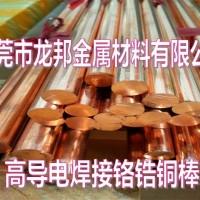 进口导热铬锆铜板,C18200碰焊机用铬锆铜棒