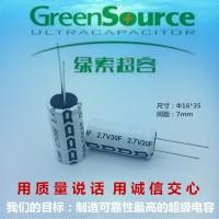 超级电容2.7V 30F