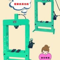 液压型框架式压力机美貌质量价格齐在线