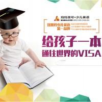 许昌少儿英语培训班值得信赖-许昌东区知名英语培训班