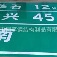 南宁交通标志牌厂家-南宁优惠的南宁交通标志牌哪里买