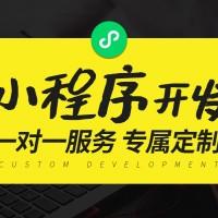 有口碑的小程序公众号开发_购买好的小程序公众号网页开发当选九九网络科技