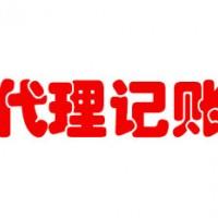 专业的代理记账-山东有保障的代理记账机构