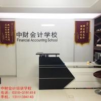 邯郸会计师培训-邯郸哪里有提供会计师培训
