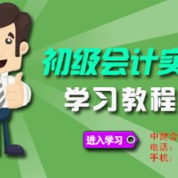 邯郸会计培训公司-有口碑的会计培训提供