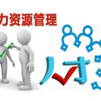 未央区如何办理人力资源许可证|陕西知名的人力资源代办机构