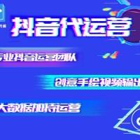 南京抖音运营|江苏信誉好的抖音代运营公司