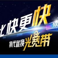 云南电信宽带办理多少钱-可信赖的宽带安装服务商