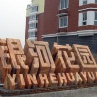 岚山嘉祥石雕价格形成-专业的石雕刻画供应商-当属伟业石雕有限公司
