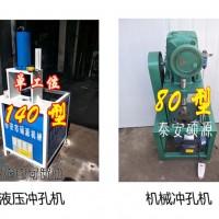福安市脚手架圆管冲孔机产品升级更高效