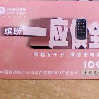 中国移动充值卡加盟 批发全国手机充值卡