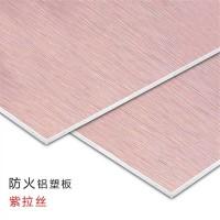 铝塑板 防火 白银防火拉丝铝塑板供应价格