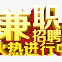 上海什么兼职时间自由|哪里找放心可靠的小时工兼职