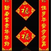 北京广告春联制作 春联  北京春联  北京广告春联