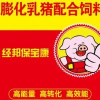 信用好的公司-供应贵州实惠的膨化乳猪配合饲料-经邦保宝康