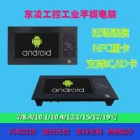 多功能安卓7寸刷卡工业平板电脑NFC/WiFi/4G/GPS