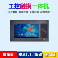 无线缆安卓7寸触控一体机NFC刷卡7.1系统