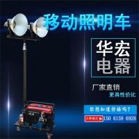 欢迎光临|华宏电器-移动升降照明灯车灯塔制造商
