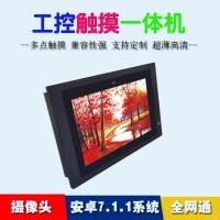高性能安卓10.1寸工业一体机电容触摸屏