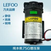 LEFOO 力夫增压泵 钻力75G纯水机自吸水泵 净水器水泵