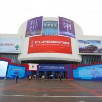 2020第23届北京国际科技产业博览会9月如期在北京召开