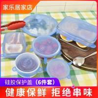 6件套食品级硅胶保鲜盖万能碗盖密封透明保鲜盖子