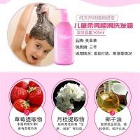 美菲草果味柔顺儿童洗发水