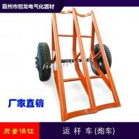 电线杆运杆车厂家直销拖杆炮车拉杆车_单双电杆运输车