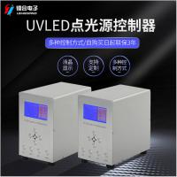 镭合/LEIHE UVLED点光源ULLH UV胶水固化