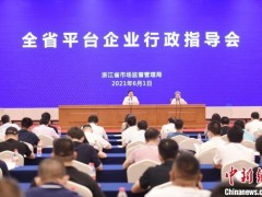 浙江:平台企业需6月底前完成116项整改事项自查落实