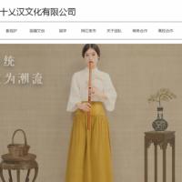宁波十乂汉文化有限公司
