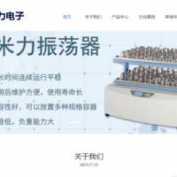 深圳市西米力电子科技有限公司
